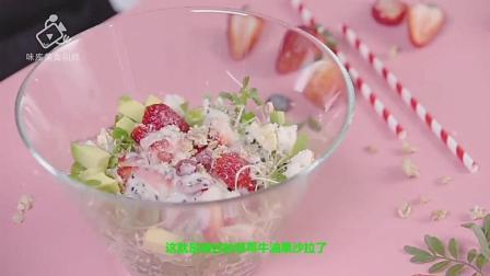 味库美食美味水果, 人间美味尝一尝, 草莓牛油果沙拉的做法