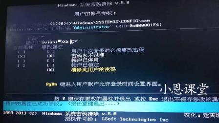 电脑忘记密码了 怎么破解密码 小恩课堂分享