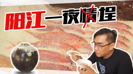 阳江︱One Night in阳江我留下许多情, 好吧我被这款美食的名字误导了!