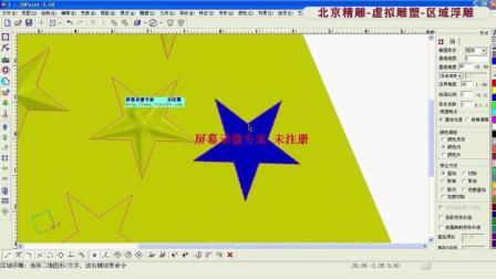 北京精雕视频教程之区域浮雕用法 (2)