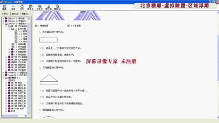 北京精雕视频教程之区域浮雕用法 (3)