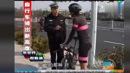 史上最牛自行车, 因为超速被抓, 交警佩服