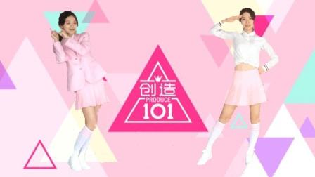 【韩小茶】腿玩年~创造101主题曲《创造101》白衬衫版翻跳! pick me up!