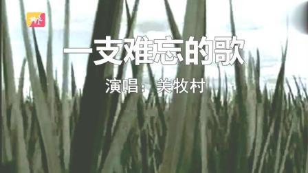 电视剧《蹉跎岁月》主题曲《一支难忘的歌》关牧村