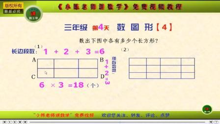 《小陈老师讲数学》第4天 三年级 数图形(4)巧数长方形