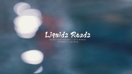 「Liquids Roads」· 婚前MV
