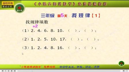 《小陈老师讲数学》第5天 三年级 找规律(1)相邻数之间的规律