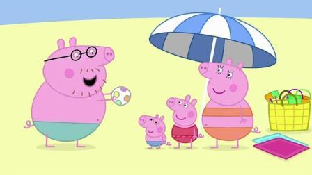 小猪佩奇: 佩奇和乔治很喜欢海滩
