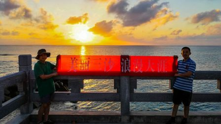 中国最南端 三沙市 永兴岛 旅行宣传
