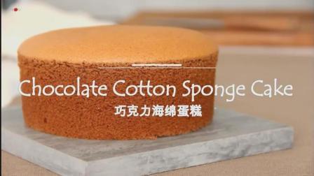 简单易做的巧克力海绵蛋糕