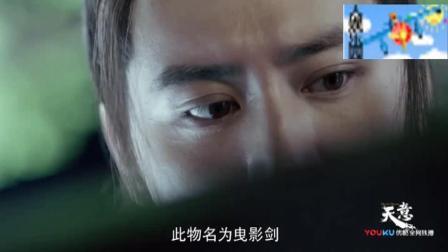 天意之秦天宝鉴电视剧全集欧豪很生气