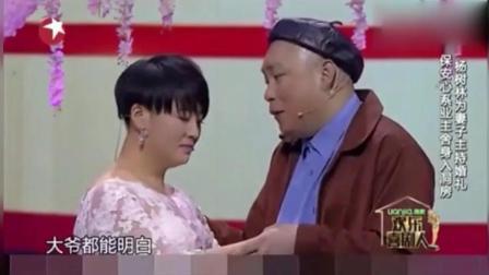 小品《我们结婚吧》宋晓峰替杨冰去结婚!