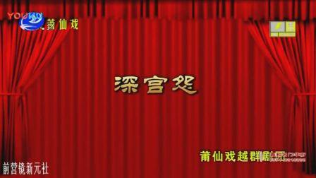 莆仙戏-深宫怨-(越群)星光剧团