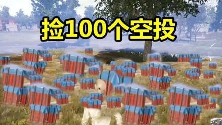 绝地求生: 捡了100个空投, 这把枪仅开出10把, 难怪能一枪秒人!