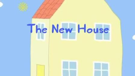 Peppa Pig Series 4 Episode 02 The New House加舟英语小猪佩奇第四季第二集