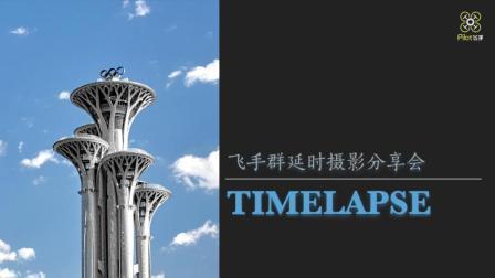 飞手群线下分享会(北京)延时摄影-02时间公式