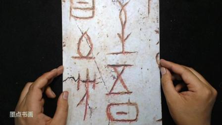 笔法产生前, 汉字笔画美饰的3种方法, 涨了新知识, 果断收藏收藏