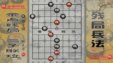"""一代""""棋圣""""杨官璘运子如神? 巧用马炮, 步步为营! 精彩入局!"""