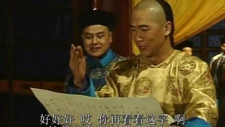 宰相刘罗锅: 乾隆阅读刘墉考卷, 赞才思敏捷笔走龙蛇, 乃旷世奇才