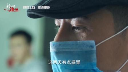《法网追凶》精彩片段 神秘乔庄潜入医院图谋不轨