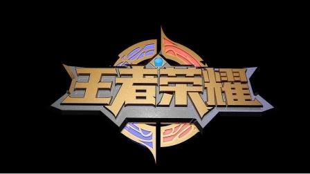 【翼蓝影视作品】王者荣耀城市赛洛阳站宣传片