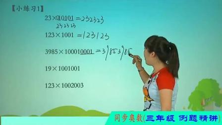 小学三年级数学 例17-5 速算乘除法巧算 小学奥数答案 讲解中 关注免费