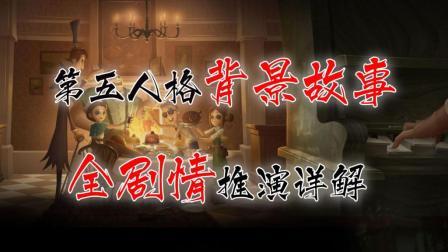 【第五人格】背后的故事, 推演全剧情介绍三 -【阿瑟基友系列】-云生解说