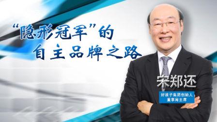 """《中国经营者》""""隐形冠军""""的自主品牌路"""