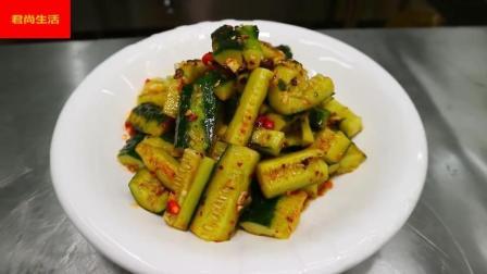厨师长教你凉拌青瓜的家常做法  口感鲜辣爽脆  超级美味