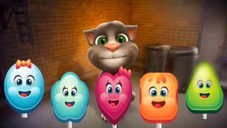 趣味早教: 搞笑的汤姆猫吃 梨+雪糕 学习颜色 形状
