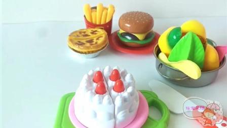 切蛋糕 切汉堡 切水果 儿童玩具过家家视频
