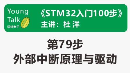 STM32入门100步(第79步)外部中断原理与驱动