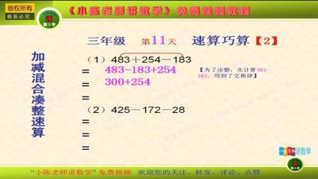 《小陈老师讲数学》第11天 三年级 速算巧算(2)加减混合凑整速算