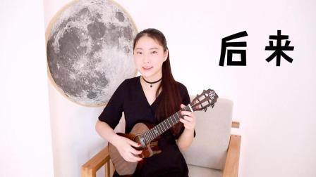 《后来》 刘若英 - 阿澜尤克里里弹唱