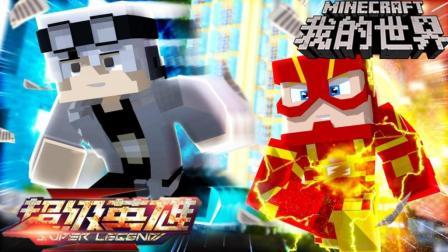 超级英雄幸运方块:闪电侠VS快银到底哪个更快?