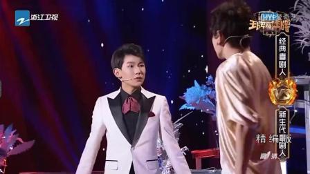 王源贾乃亮演唱《你从哪里来》, 贾乃亮装扮辣眼睛, 神秘大咖惊喜现身