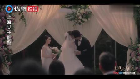 《上海女子图鉴》海燕出席凯特气派结婚典礼, 高档定制婚纱惹红眼