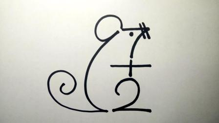 7+2=9画老鼠窦老师教画画