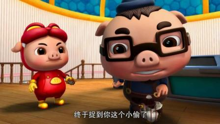 猪猪侠 博士终于捉到了小偷可是迷糊老师不想让猪猪侠看自己的宝物