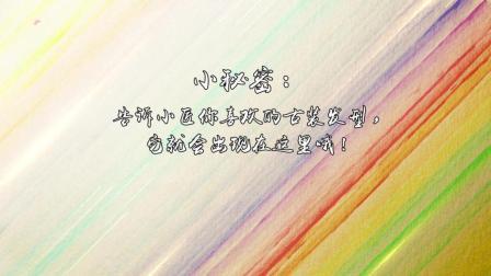 电视剧《琅琊榜之风起长林》 蒙浅雪 佟丽娅 古装发型教程 Lily匠 第38期