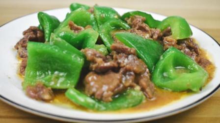 青椒炒牛肉是先炒青椒还是牛肉? 这样炒嫩滑多汁, 比饭店做的都香