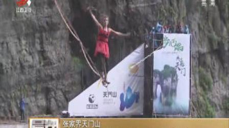张家界天门山: 女子高跟鞋高空走扁带挑战极限