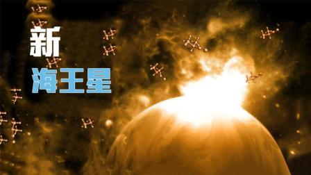 """太阳系外发现""""新海王星"""", 水资源是地球的100倍, 存在生命?"""