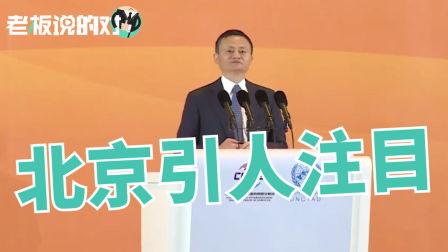 """马云预测:""""北京蓝""""则""""国蓝"""""""