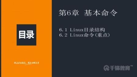 千锋软件测试教程: 命令(1)