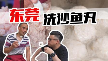 """东莞︱拜访冼沙鱼丸第三代传人: 小小鱼丸是怎么做成""""非遗""""的?"""