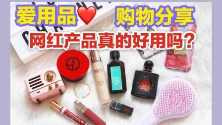 网红产品真的好用吗? ? ? 雷品还是真好用? ? 购物分享+爱用品