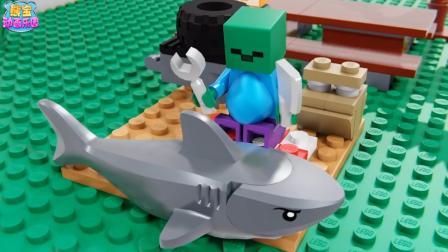 我的世界乐高怪物学园 怪物钓鱼竟钓上了大鲨鱼