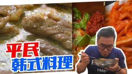 广州︱说到韩国料理不要老想着远景路, 西村的这家小店性价比更高!