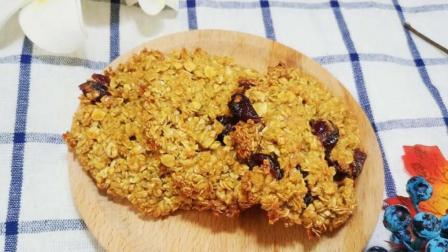 教你在家自制燕麦饼干, 做法简单, 加点蔓越莓, 更加好吃